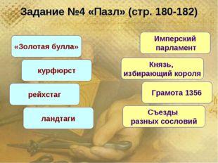 Задание №4 «Пазл» (стр. 180-182) «Золотая булла» курфюрст Князь, избирающий к