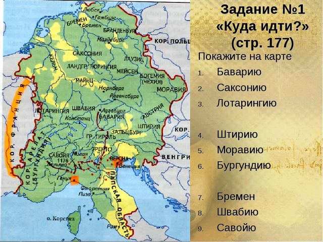 Задание №1 «Куда идти?» (стр. 177) Покажите на карте Баварию Саксонию Лотарин...