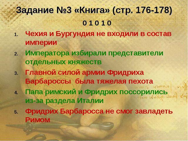 Задание №3 «Книга» (стр. 176-178) 0 1 0 1 0 Чехия и Бургундия не входили в со...