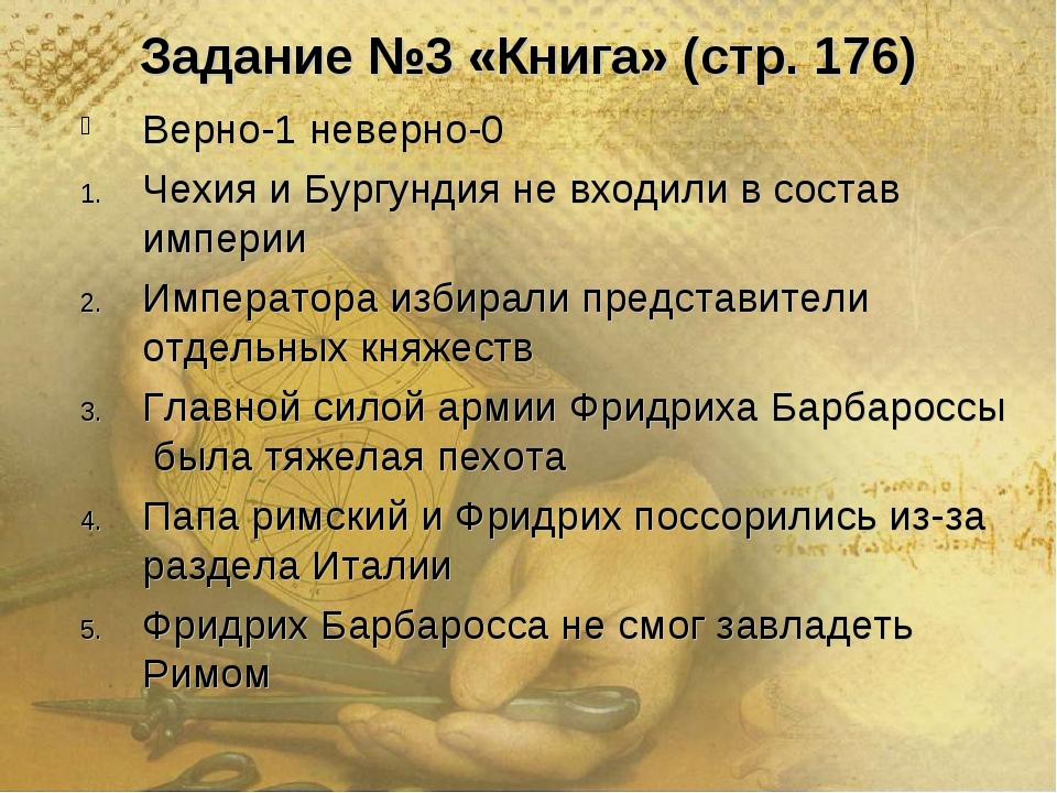 Задание №3 «Книга» (стр. 176) Верно-1 неверно-0 Чехия и Бургундия не входили...
