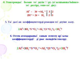 4. Электрондық баланс теңдеуін құру. (ағылшынша balance- теңдестіру, тепе-те