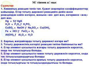 Мәтінмен жұмыс Сұрақтар: 1. Химиялық реакция типін тап. Қажет жерлеріне коэфф