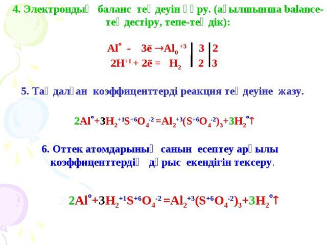 4. Электрондық баланс теңдеуін құру. (ағылшынша balance- теңдестіру, тепе-те...