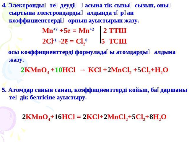 4. Электрондық теңдеудің қасына тік сызық сызып, оның сыртына электрондардың...