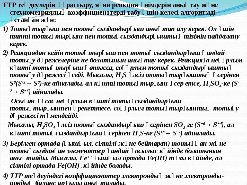 ТТР теңдеулерін құрастыру, яғни реакция өнімдерін анықтау және стехиометриялы...