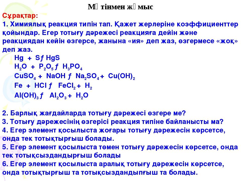 Мәтінмен жұмыс Сұрақтар: 1. Химиялық реакция типін тап. Қажет жерлеріне коэфф...
