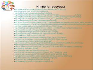 Интернет-ресурсы http://www.clipartlord.com/wp-content/uploads/2014/04/ladies