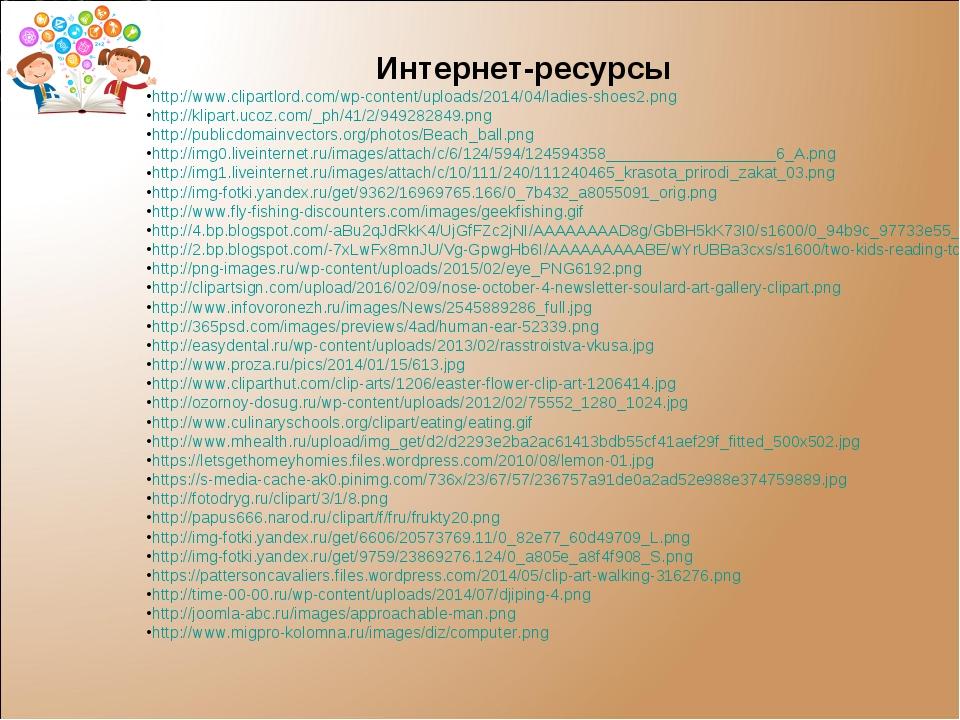 Интернет-ресурсы http://www.clipartlord.com/wp-content/uploads/2014/04/ladies...