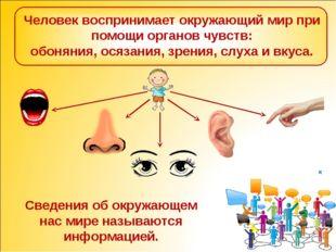 Человек воспринимает окружающий мир при помощи органов чувств: обоняния, осяз