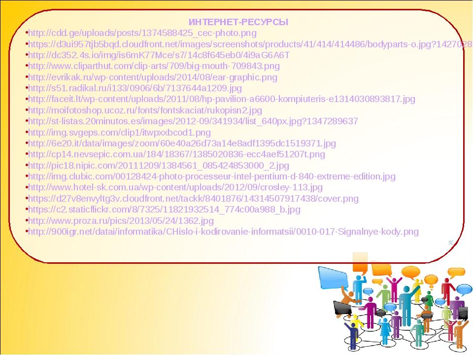 ИНТЕРНЕТ-РЕСУРСЫ http://cdd.ge/uploads/posts/1374588425_cec-photo.png https:/...
