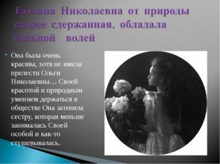 Она была очень красива, хотя не имела прелести Ольги Николаевны… Своей красот