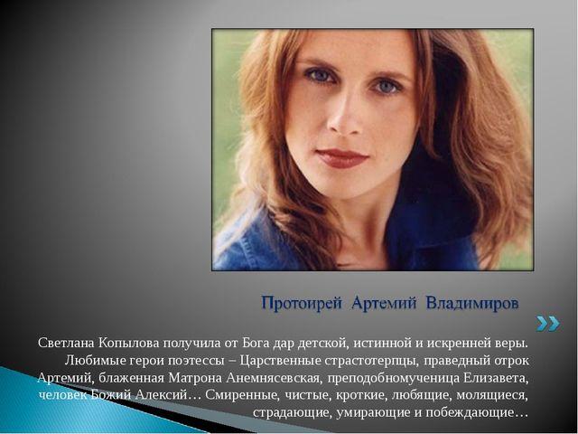 Светлана Копылова получила от Бога дар детской, истинной и искренней веры. Лю...