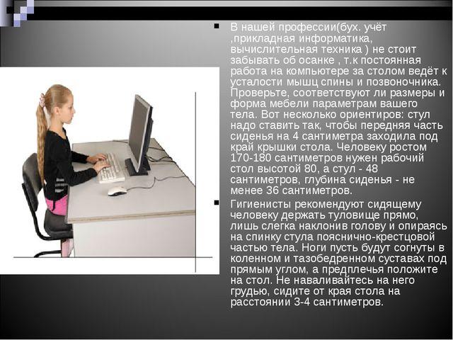 В нашей профессии(бух. учёт ,прикладная информатика, вычислительная техника )...