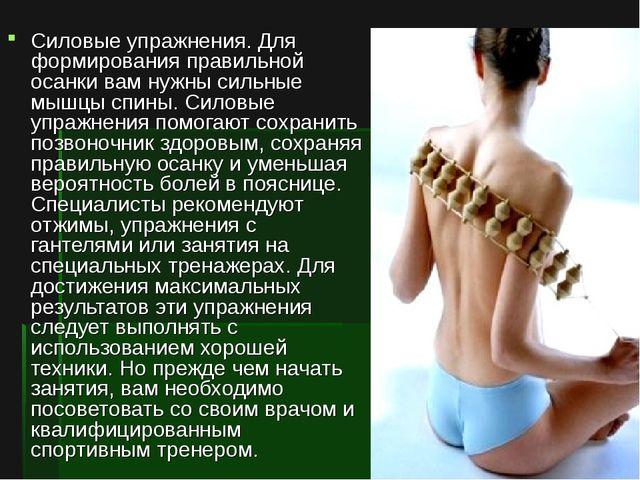 Силовые упражнения. Для формирования правильной осанки вам нужны сильные мышц...
