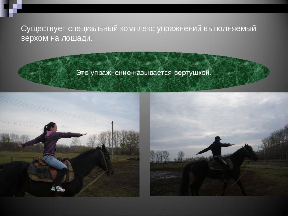 Существует специальный комплекс упражнений выполняемый верхом на лошади. Это...