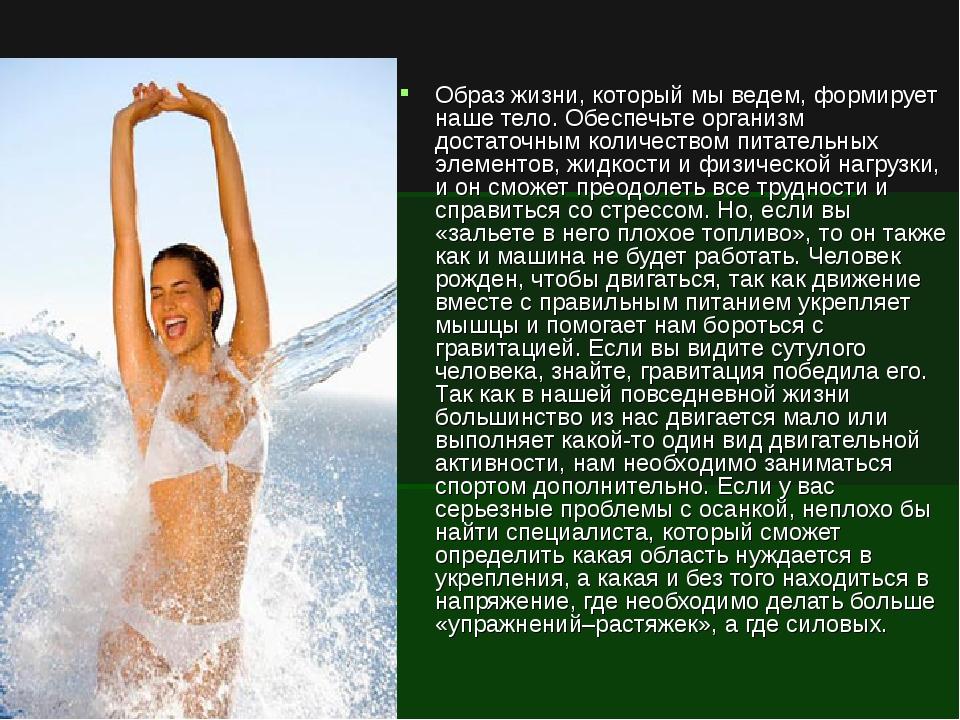 Образ жизни, который мы ведем, формирует наше тело. Обеспечьте организм дост...