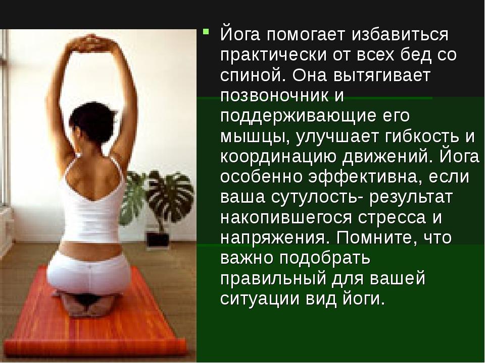 Йога помогает избавиться практически от всех бед со спиной. Она вытягивает по...