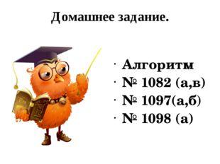 Домашнее задание. Алгоритм № 1082 (а,в) № 1097(а,б) № 1098 (а)