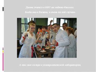 Диана учится в КФУ на медика-биолога. Когда она в Казани, я очень по ней скуч