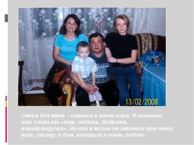 Семья для меня – главное в этом мире. Я понимаю это слово как «мир, любовь,...