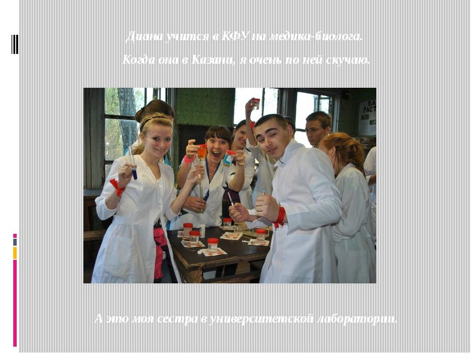 Диана учится в КФУ на медика-биолога. Когда она в Казани, я очень по ней скуч...