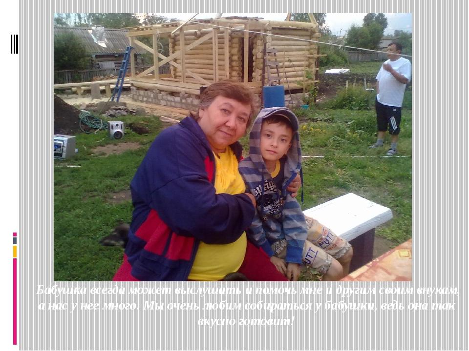 Бабушка всегда может выслушать и помочь мне и другим своим внукам, а нас у не...