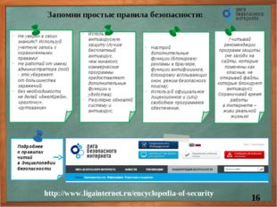 Запомни простые правила безопасности: http://www.ligainternet.ru/encyclopedia