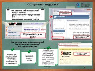 Осторожно, подделка! Чем опасны сайты-подделки? крадут пароли распространяют