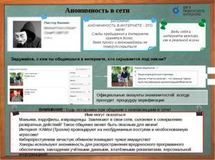 Анонимность в сети Официальные аккаунты знаменитостей всегда проходят процеду