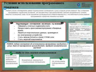Условия использования программного продукта Подтверждая соглашение «вслепую»