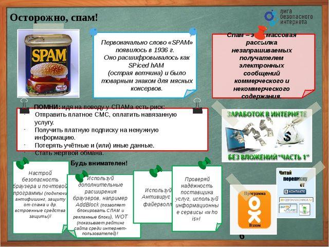 Осторожно, спам! Будь внимателен! Первоначально слово «SPAM» появилось в 193...