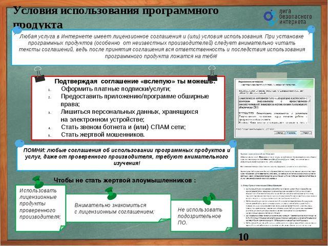 Условия использования программного продукта Подтверждая соглашение «вслепую»...