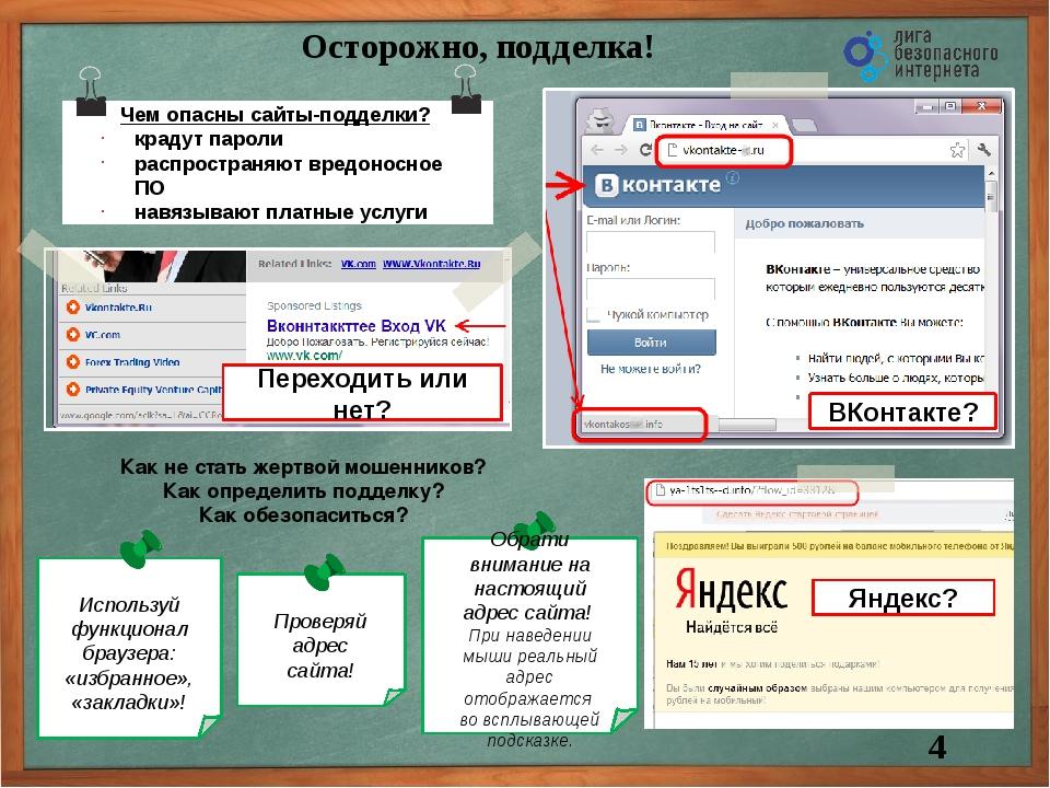 Осторожно, подделка! Чем опасны сайты-подделки? крадут пароли распространяют...