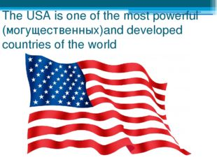The USA is one of the most powerful (могущественных)and developed countries o