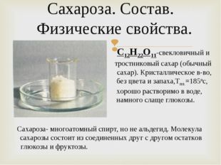 Сахароза. Состав. Физические свойства. С12Н22О11-свекловичный и тростниковый