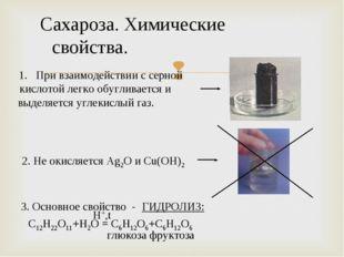 Сахароза. Химические свойства. При взаимодействии с серной кислотой легко обу