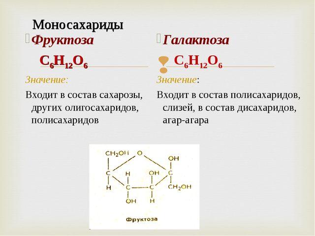 Моносахариды Фруктоза С6Н12О6 Значение: Входит в состав сахарозы, других олиг...