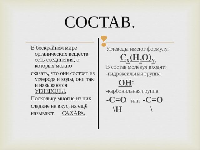 СОСТАВ. В бескрайнем мире органических веществ есть соединения, о которых мож...