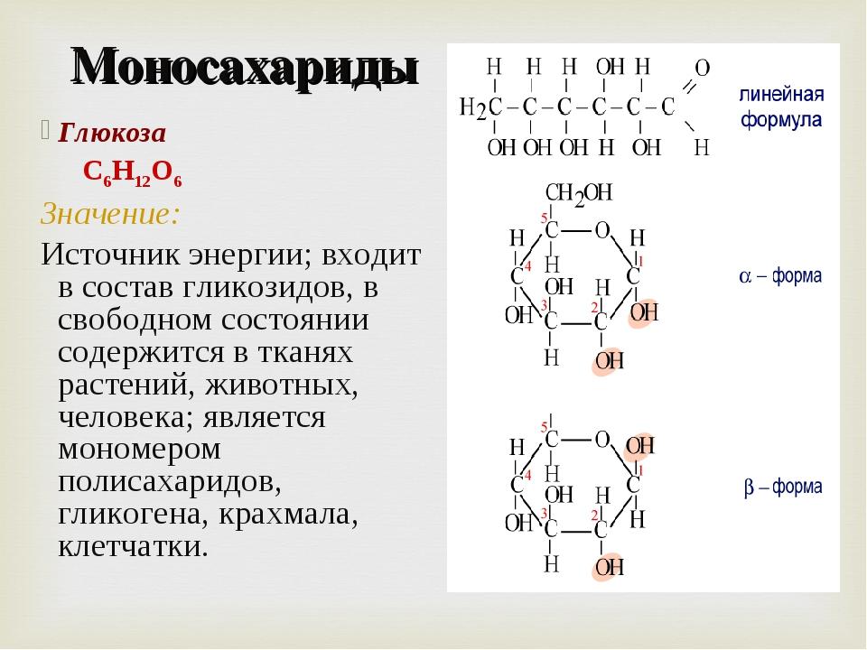 Глюкоза С6Н12О6 Значение: Источник энергии; входит в состав гликозидов, в сво...