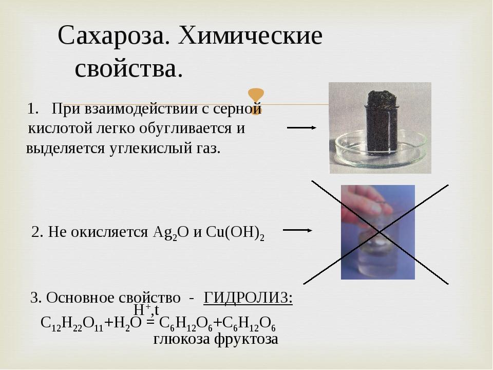 Сахароза. Химические свойства. При взаимодействии с серной кислотой легко обу...