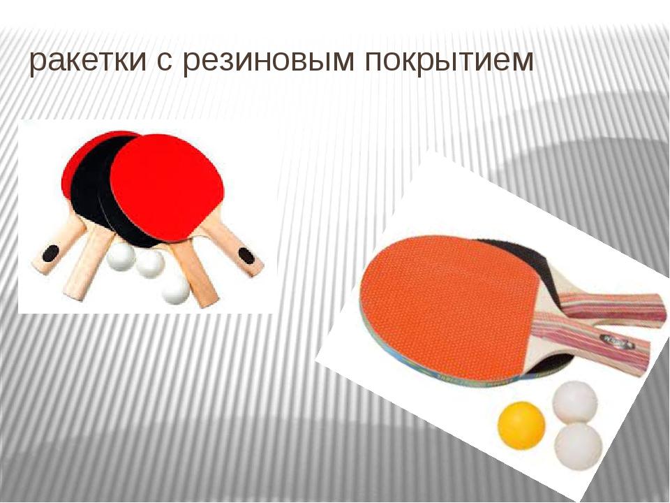 ракетки с резиновым покрытием