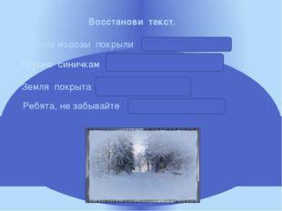глубоким снегом Трудно синичкам Восстанови текст. Зимние морозы покрыли Земля