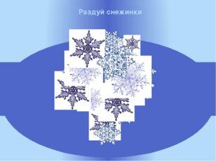 С - З Раздуй снежинки