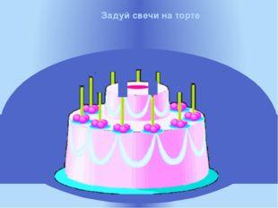 Задуй свечи на торте