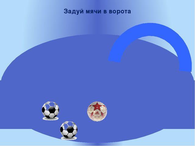 Задуй мячи в ворота