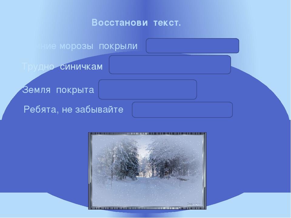глубоким снегом Трудно синичкам Восстанови текст. Зимние морозы покрыли Земля...
