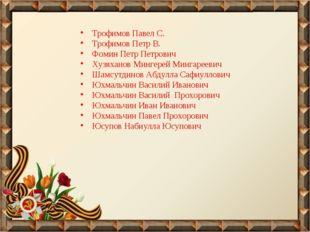 Трофимов Павел С. Трофимов Петр В. Фомин Петр Петрович Хузяханов Мингерей Мин
