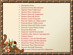 Дмитриев Фома Демьянов Петр Михайлович Ефимов Павел Ефимович Иванов Илья Андр