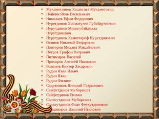 Мухаметзянов Хасангата Мухаметович Нойкин Яков Васильевич Николаев Ефим Федор