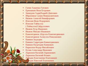 Гатин Хаматша Гатович Ермошкин Яков Егорович Зиннуров Хади(Кадый) Диязович Иб